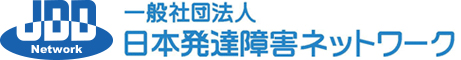 一般社団法人 日本発達障害ネットワーク JDDnet